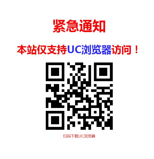 经常看到这种页面,是uc浏览器的推广活动吗?-美国VPS综合讨论-全球主机