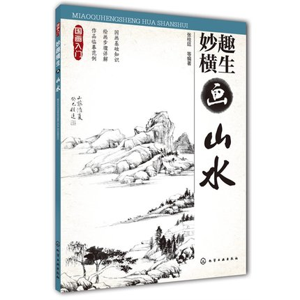 Chinese Traditional Chinese Landscape Painting Book For Beginners ,Chinese Art Drawing Book For Adult Children