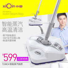 Free shipping  intelligent steam mop electric mop mop to aseptic steam steam sterilization mites Steam Cleaners