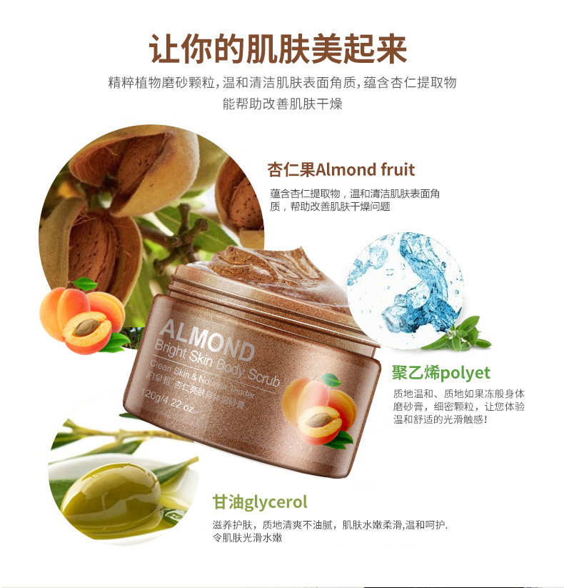 20pcs/lot Bioaqua Almond Brightening Body Scrub Exfoliating Lotion Deep Cleansing Moisturizing Exfoliating Gel skin care