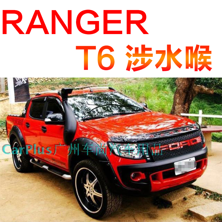 for ranger T6 accessories autoradiographs water device wading throat like air intake pipe breathing tube refires car accessories