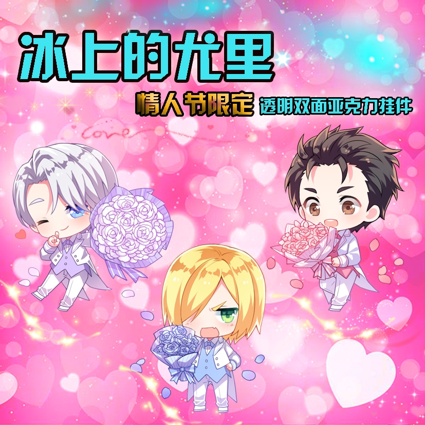 Yuri!!! on Ice Anime Nikiforov Victor Katsuki Yuuri Plisetsky Yuri Kawaii Acrylic Keychain stylish 3d wild tiger leopard tree limb pattern pu bow tie for men
