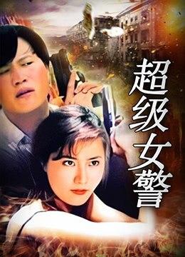 《超级女警》1993年香港动作电影在线观看
