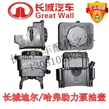 The Great Wall hover H3H5 diesel pickup Deere steering booster pump oiler steering oiler special offer sales