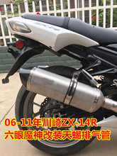 Motorcycle Exhaust middle pipe Muffler for Kawasaki ZZR1400 ZX1400 ZX 14R 2006 2011 07 08 09