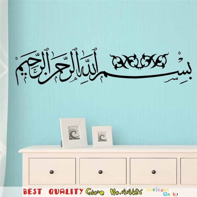 Fashion Islamic Wall Stickers Quotes Muslim Arabic Wall Decals Living Room  Sofa Home Decoration Bedroom Mosque Part 44