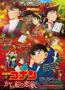 《名侦探柯南:唐红的恋歌》2017年日本动画,悬疑电影在线观看