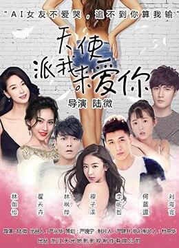 《天使派我来爱你》2017年中国大陆喜剧,爱情电影在线观看