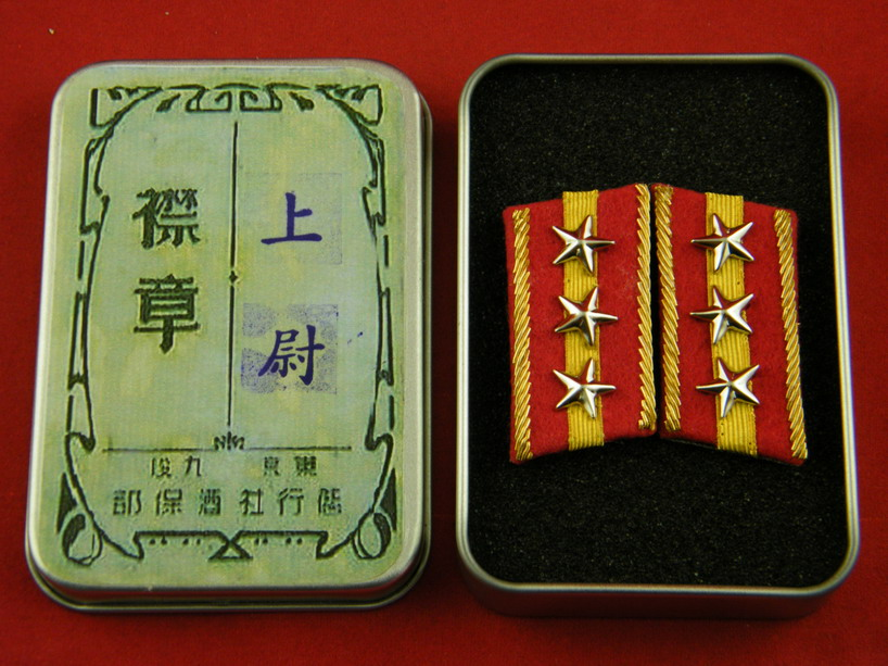 WWII IMPERIAL JAPANESE ARMY CAPTAIN COLLAR TABS-35388