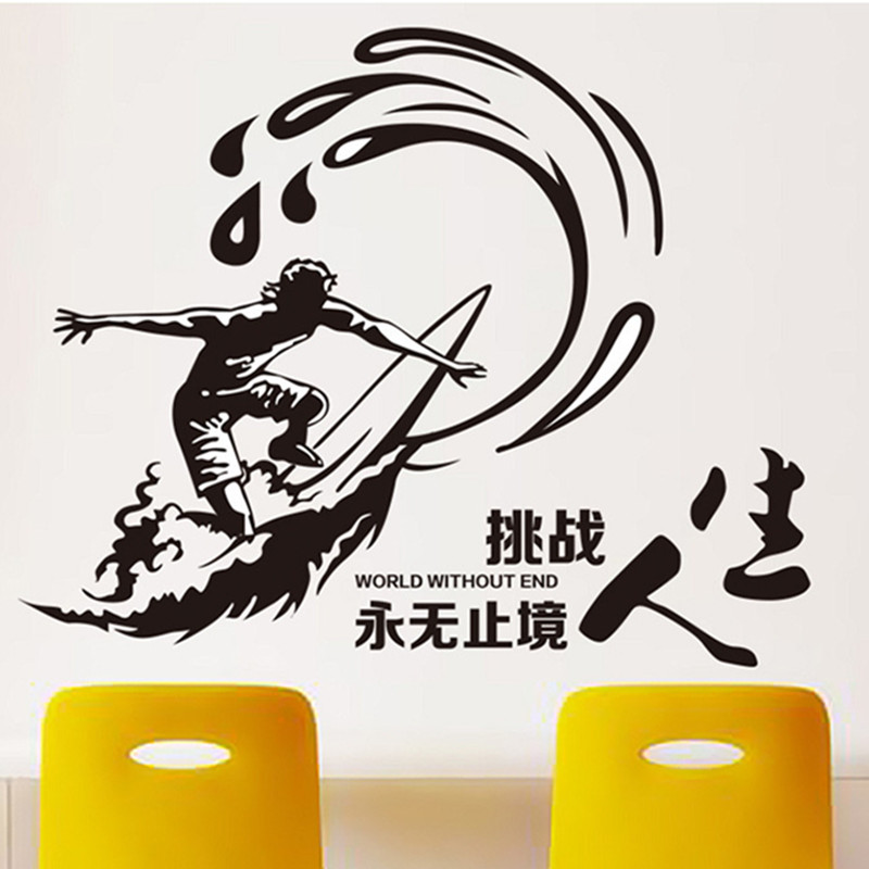 Athlete surf black wall sticker office study challenge life inspirational wall sticker removable self adhesive wallpaper