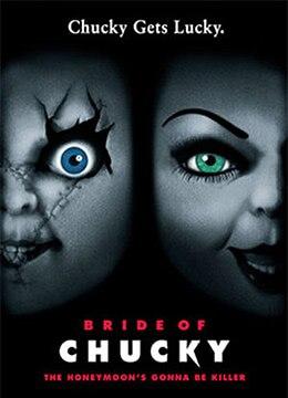 《鬼娃新娘》1998年美国,加拿大惊悚,恐怖电影在线观看