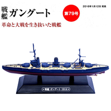 Boat Model  Metal Ship Modeling Tools Plastic Diecasts & Toy Vehicles Military Warship