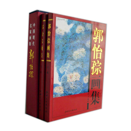 Chinese Painting Book written by Guo Yizong meticulous color ink landscapes ladies figure filial piety chinese painting book written by chen shao mei