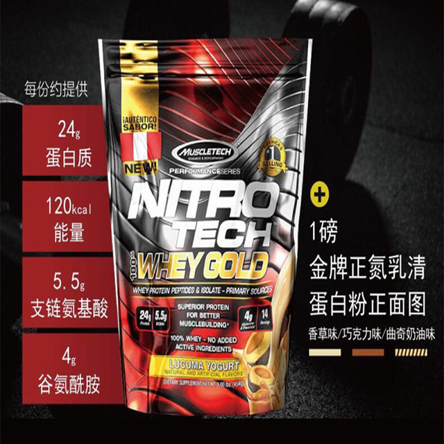 1Ib of 450g Muscletech Muscle Technology Gold Protein Powder Nitrogen whey protein fitness muscle gain muscle Free shipping  4