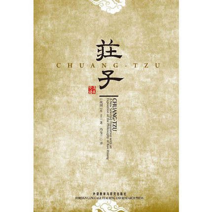 The Book of Chuang Tzu,Chinese traditional books for Learn Chinese Mandarin Hanzi (Chinese & English) chuang code 30ml