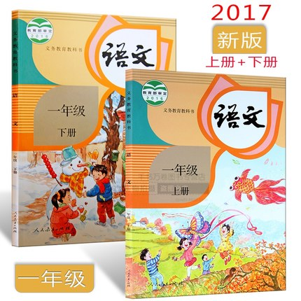 2pcs Chinese Textbook Grade 1 Volume I And Volume 2 For Elementary School /children Kids Early Educational Books With Pin Yin