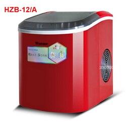 Máquina de gelo automática pequena da grande capacidade 15 kg/24 h do fabricante de gelo HZB-12/a 220 v/50 hz