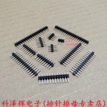 2.0 Mm Baris Tunggal Lurus Jarum Lurus Pin Header 1*3/4/5/6/ 7/8/9/10/12/15/20/40 P(China)