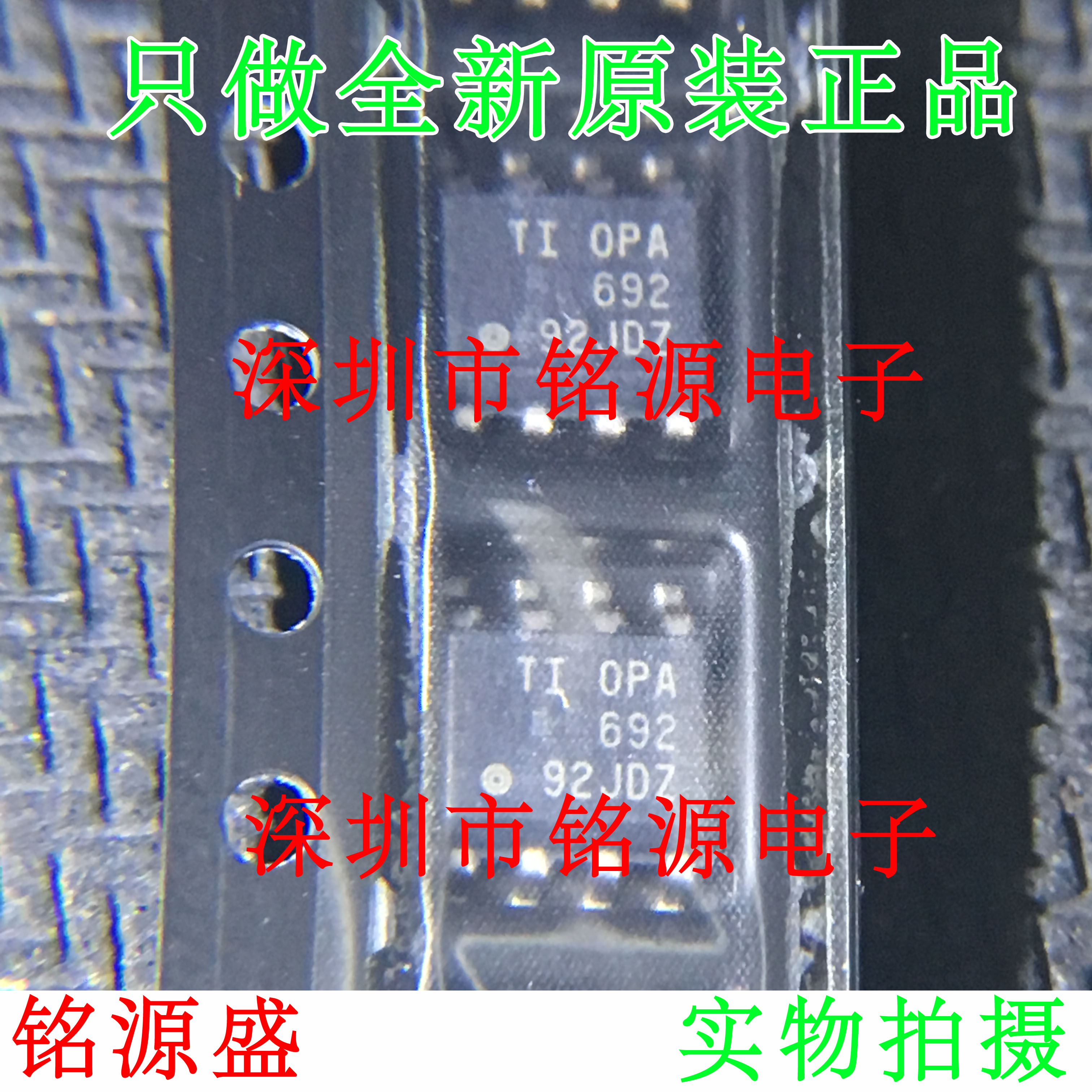 Price OPA692IDR