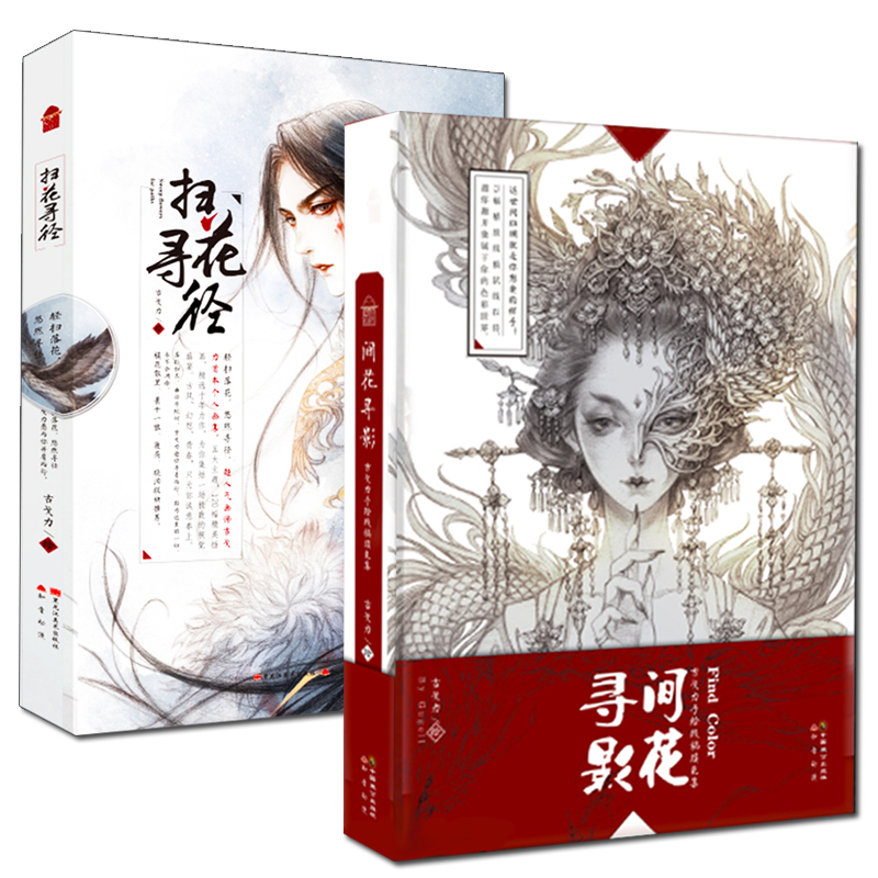 Chinese Aesthetic Ancient Style Line Drawing book color pencil illustration Comic Sweep flowers for paths