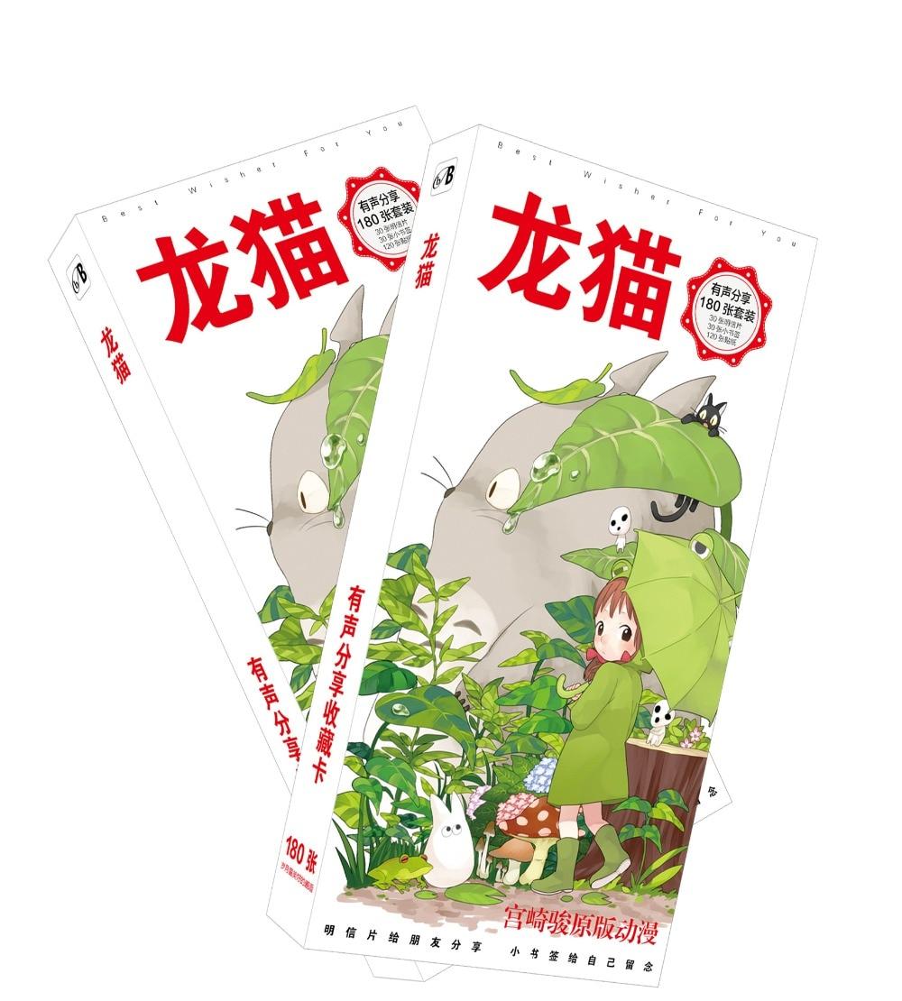 180pcs/Set  Hayao Miyazaki Totoro Postcard/Greeting Card/Message Card/Christmas And New Year Gifts