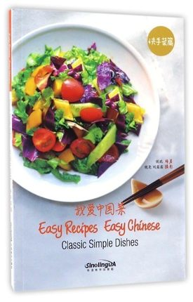 Easy Recipes Easy Chinese Classic Simple Dishes 50 Simple And Delicious Chinese Dishes Cooking Book In English
