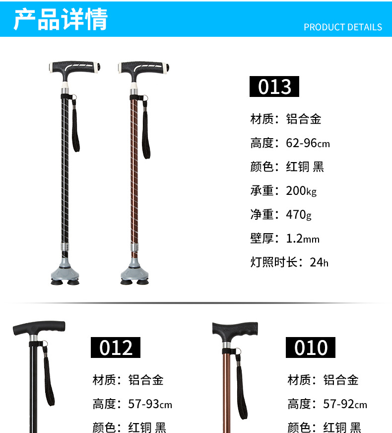 Smart cane with lamp telescopic old man Non-slip adjustable sticks elderly Aluminum alloy T-handle Four feet walking stick