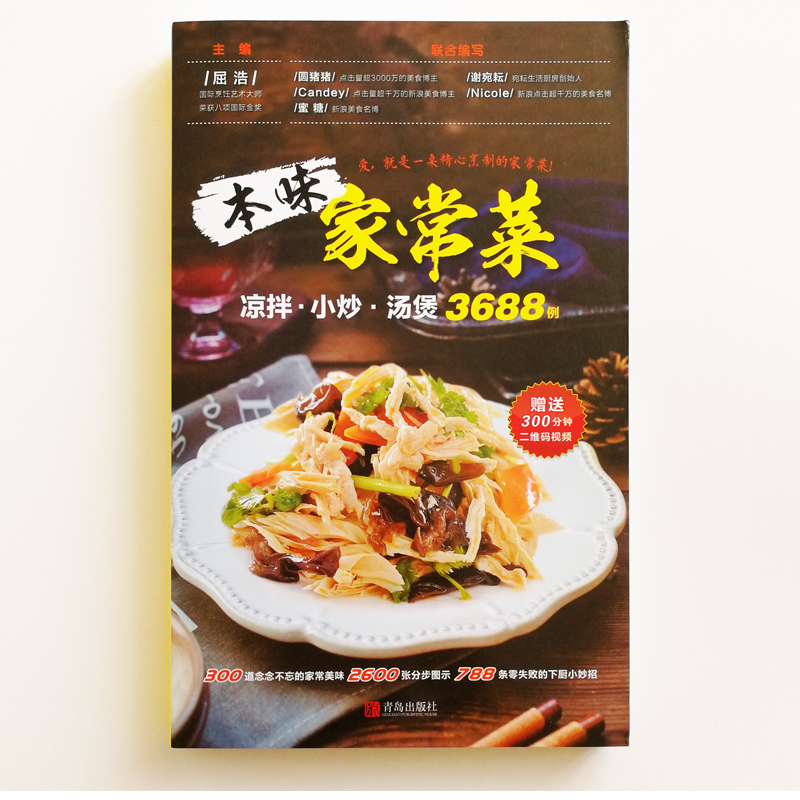 The Taste of Home Cooking : Cold Dishes, Stir-fried Dishes and Soup Chinese Home Recipes Book ( Chinese Edition ) Step by Step useful learn to cook chinese dishes cooking food recipes learn to cook chinese dishes rice and flour food chinese