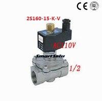 Бесплатная доставка 5 шт./лот 1/2 '' нормально нефть кислота электромагнитный клапан вайтон нержавеющей стали AC110V