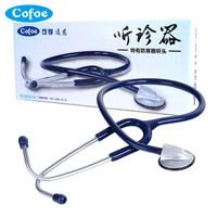 Cofoe Zinc Head Dual Head Nursing Cardiology Professional Stechoscope Stethscope Medical Estetoscopio Health Monitors 30N