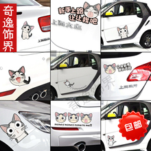 Cheese cat car sticker personality cute creative novice female driver cartoon cover scratch decorative stickers