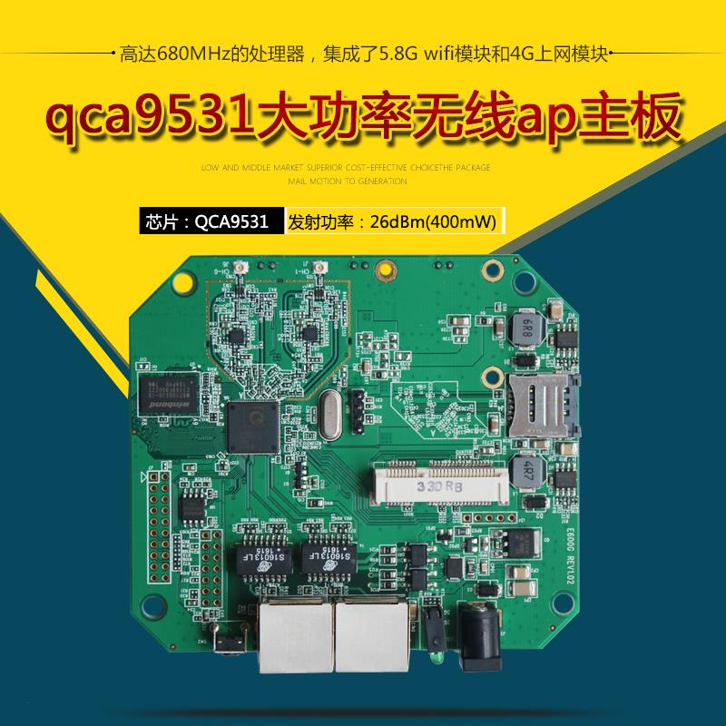 Qualcomm qca9531 high power wireless AP motherboard, 3G4G wireless router, MAC address acquisition probe device
