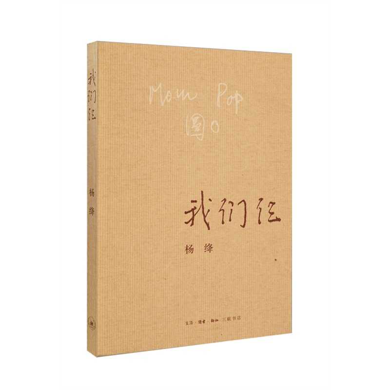 We Three  (Chinese Version) New Hot Selling Essay Biography Book For Adult Libros