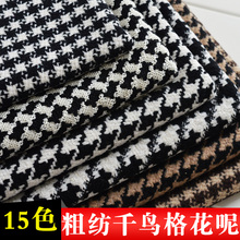 (50 cm/lot) tweed fabric for sewing blending yarn polyester Houndstooth cloth yarn-dyed zakka fat quarters telas keep warm