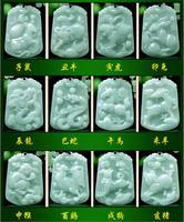 Natural jadeite jade pendant Chinese zodiac signs transshipment jade Yu Pei necklace pendant