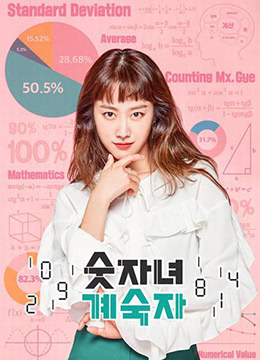 《数字女季淑子》2018年韩国剧情,喜剧,爱情电视剧在线观看