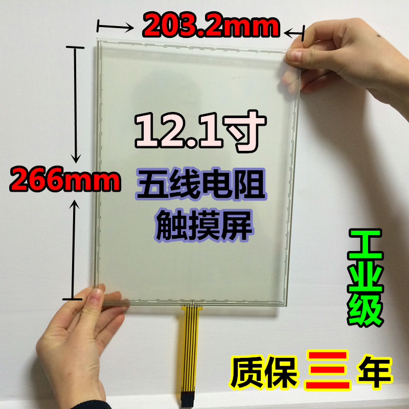 12.1 inch five wire resistance touch screen - industrial quality - quality assurance for three years - factory direct sales
