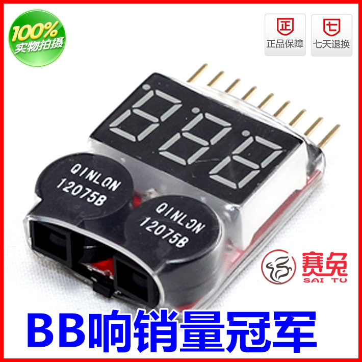 FREE SHIPPING 3PCS/LOT New Arrival 1-8s Two-in-one Power Monitor Bb Low Voltage Alarm Electric Double Function