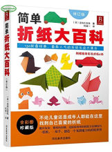 Simple Origami Encyclopedia Japanese handmade paper fold book with pictures,include 150 classic origami works (Chinese edition)(China)