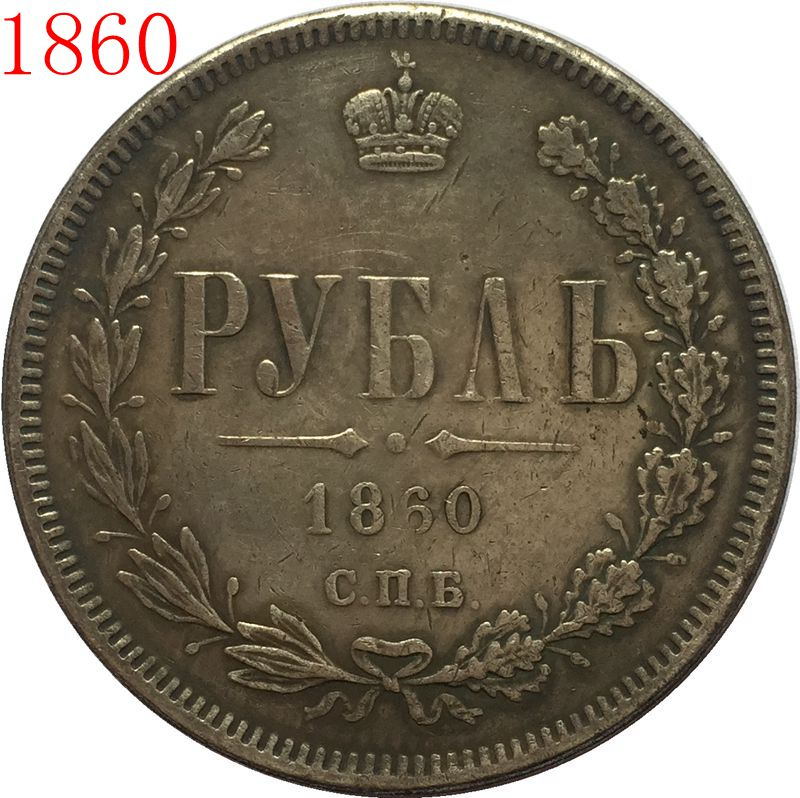 1860 RUSSIA 1 Rouble COINS COPY