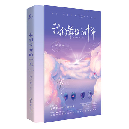 Our Best Ten Years BY Yuan Zi Hao Personal Long Fiction Novel Book