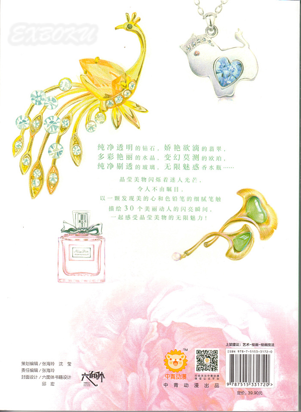 Image 4 - Chinese Colored Pencil Crystal Jewelry Necklace Painting Art Drawing Book-in Books from Office & School Supplies