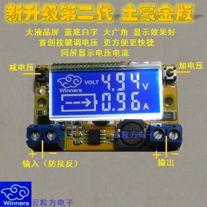 DC-DC adjustable voltage regulator power supply module with the LCD screen with a voltage meter lm317 adjustable dc power supply voltage diy voltage meter electronic training kit parts