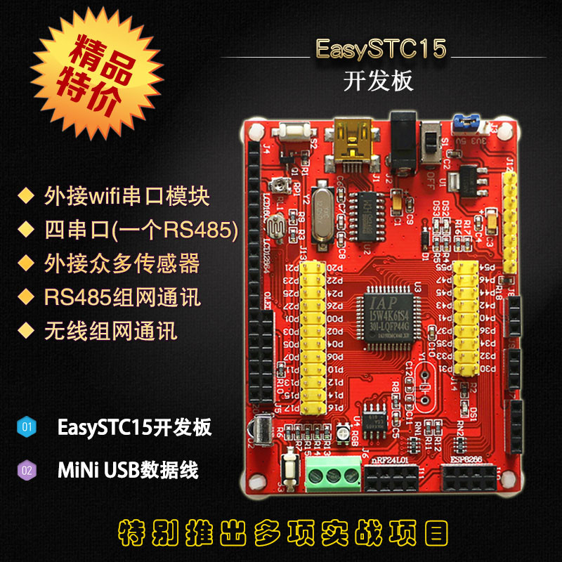 STC15W4K56S4 Development Board IAP15W4K58S4 Development Board 51 MCU Development Board