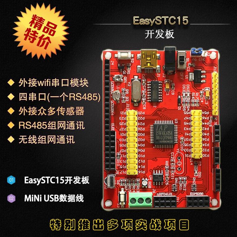 STC15W4K56S4 Development Board IAP15W4K58S4 Development Board 51 MCU Development Board