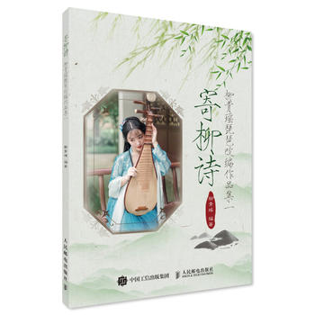 Jiliu Poetry: A Collection Of Adapted Works Of Liu Qingyao's Pipa / Chinese Style Pop Music Book
