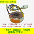 Customize power amplifier toroidal transformer double 220v to 12v15v16v18v19v20v24v48v110 200w