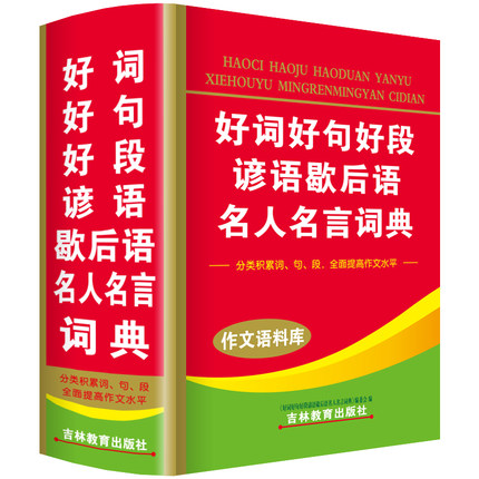 Newest Pupils Modern Chinese Dictionary Good Words, Sentences, Paragraphs Beginning And Good Ending