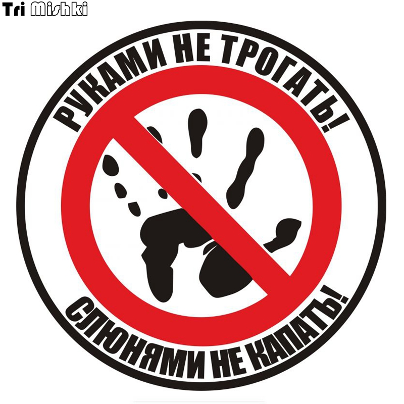 Tri Mishki HZX184# 14*14cm 1-4 pieces car sticker Do not touch! Do not drip with drool! russian auto funny car stickers