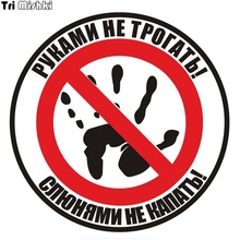Tri Mishki HZX184# 14*14cm car sticker Do not touch! drip with drool! russian auto funny stickers Decals Accessories